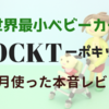 【ポキット】1か月使った本音口コミレビュー☆セカンドベビーカーにオススメ!旅行好き・アクティブ派にはこれ一択!