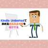 【初月無料】Kindle Unlimitedで読めるオススメ漫画を紹介する【読み放題】