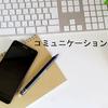 誤解を招かないための、コミュニケーションの方法 【日本人向け】