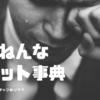 【週刊E&A】通常ユニットのステータスと評価(後編)