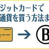 仮想通貨をクレジットカードで買うオススメ方法比較まとめ2018年11月