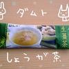 ダムトの生姜茶に生姜嫌いが挑む【韓国の伝統茶】