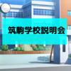 筑駒の学校説明会動画と報告書の点数換算(筑附・小石川との比較)