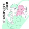 【イラスト日記】初☆サトコちゃんムーバー【長男2歳11ヶ月】