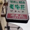 喫茶&軽食 美庵花