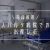 完母推進スパルタ病院での出産レポ