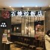 石焼炒飯店さん
