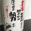 長野県『旭の出乃勢正宗 もち米 熱掛四段 純米原酒 びん燗火入れ』をいただきました。