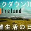 【隔離生活の日常】ロックダウン3日目のアイルランドから現地情報