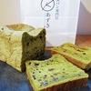 高級食パン専門店あずき @そごう横浜 最高級宇治抹茶と北海道小豆のMATCHA食パン