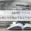 【疑問】『さっき』って英語でなんて言うの?