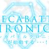 オレカバトル:星の章 クロニクルが始動する…ッ 星の騎士ライト、彗参!
