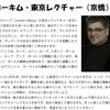 ヨーキム・ソルバーグ 日本レクチャー