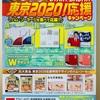 丸大食品 START DASH!! 東京2020! 応援キャンペーン  2020/1/31〆