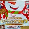 2019年クリスマスプレゼント 小学4年生男児におすすめ!