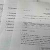 2021/06/17 社会教育主事講習の受講許可が届きました