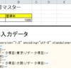 Designer:データにマッチキー項目が無い変換入力