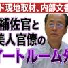 和泉洋人補佐官が海外出張にも女性同伴?嫁や家族が気になる?