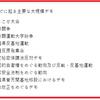 『温厚温和な日本人がデモを望むって、相当皆、(嫌だ)と思っている証拠やな』と思ったこと。。。