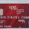 最強カードSPG AMEXは、紹介入会が一番お得!!!