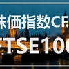 月次報告:2019年2月の株価指数CFD配当金14,346円含み損-62,850円