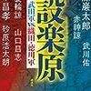 長篠の戦いのアンソロジー小説『決戦!設楽原 武田軍vs.織田・徳川軍』感想