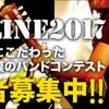 出場者求む!!HOTLINE2017エントリー受付中です!