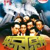 「東京原発」シネマリン4周年記念上映