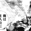 藤本タツキ「ファイアパンチ」論