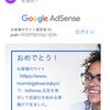 Googleアドセンスは申請後「7日間」で承認された!いつ確認作業をしているのかタイミングがある程度わかる?!行動の一部始終(^_-)-☆