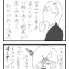 【四コマ】浮世離れした妖精に出会った4【エッセイ】