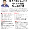 9/16(日)新潟市にて姓名判断セミナーとフルセッション会を開催致します。