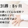 【妊娠31週:8ヶ月】妊娠31週ってどんな状態?妊娠31週のママと赤ちゃんの様子も紹介!