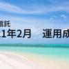 投資信託 【2021年2月 運用成績公開】