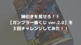 【ガンプラ一番くじ ver.2.0】3回チャレンジでまさかの神引き!!