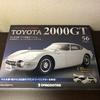 トヨタ 2000GT 56~60