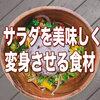 ベジタリアンレシピで野菜不足を解消!「ピリ辛サラダ混ぜゴハン」