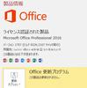 OfficeのUpdateでAccessアプリが動作しなくなる。
