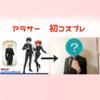 【初体験】メンズコスプレ体験記(25歳男性・会社員) ~宅コス編~