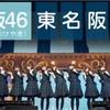 ひらがなけやき「東名阪ツアー」追加公演 当落結果発表