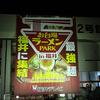 G麺7@お台場ラーメンPARK in 福井第5弾~2015年3月17杯目~