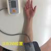 血圧の正しい測り方