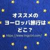 【海外旅行】オススメのヨーロッパ旅行はどこ?