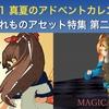 【Unity真夏のアドベントカレンダー2021】揺れものアセット特集 第二弾!スカートの美しい揺れアニメは日本作家さんの2大アセットで解決!