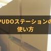 PUDOステーションで荷物を受け取るまで!