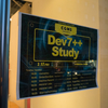 Dev7++ Study LTイベントを開催しました!!