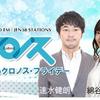 TOKYO FM『速水健朗のクロノス・フライデー』【追跡】に出演。拙著『増税亡者を名指しで糺す』がピックアップ