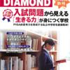 Education DIAMOND 2014中学受験特集 秋号 入試問題から見える「生きる力」が身に付く学校