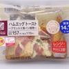 トーストしてあるズボラな低糖質パン 内容量68g 糖質14.7g ハムエッグトースト ブラン入り食パン使用
