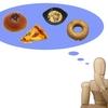 ダイエット中にどうしても間食がしたくなったら